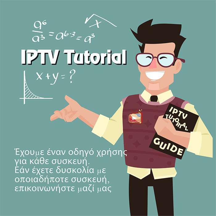 iptv-greek-iptv-tutorial